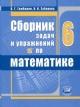 Сборник задач и упражнений по математике 6 кл